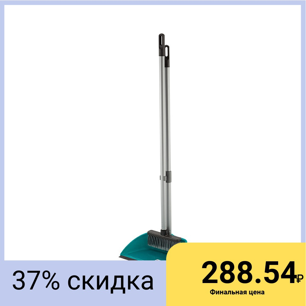 Brilliant Cleaning Set Brilliance: Floor Brush + Folding Scoop With Handle 80 Cm For Home And Kitchen