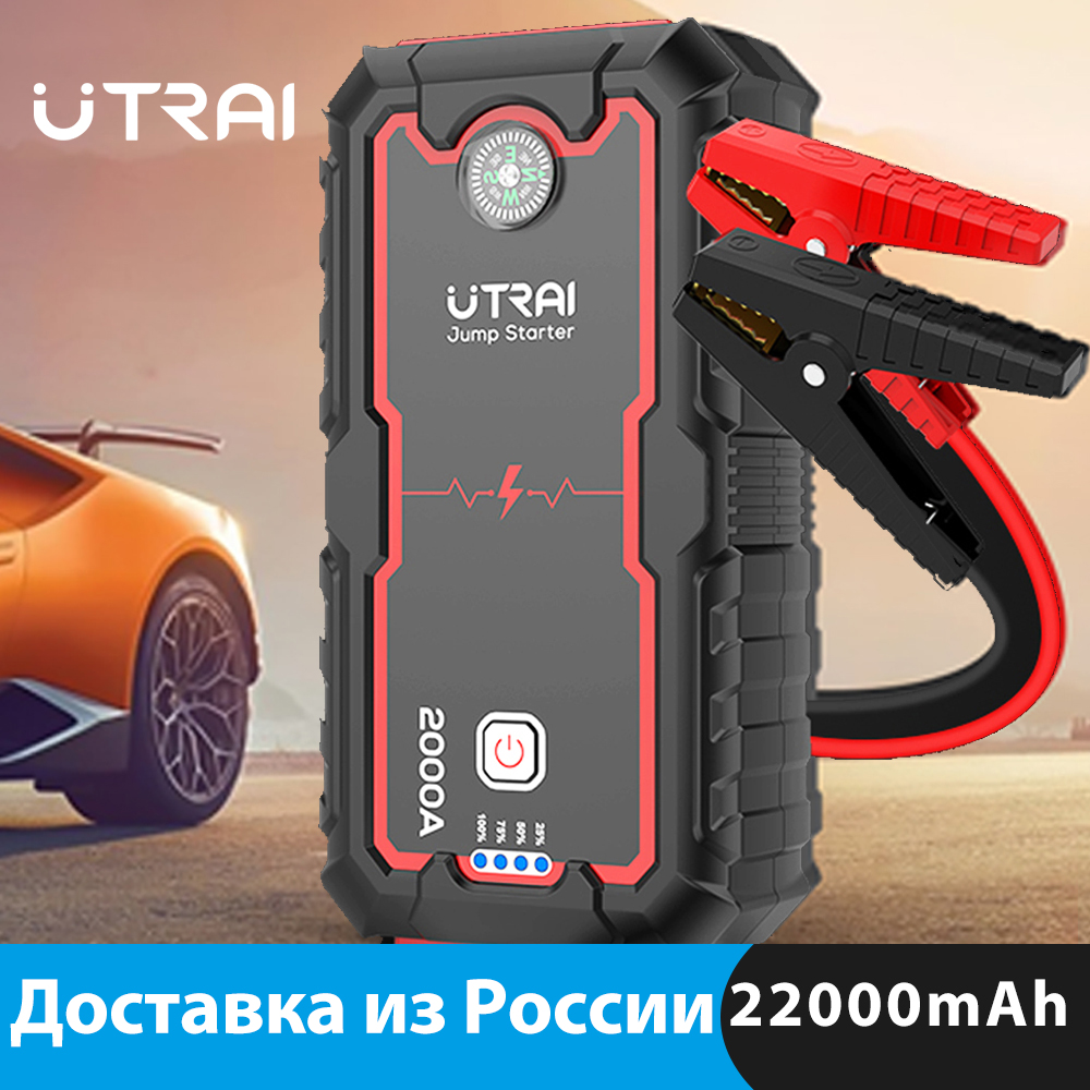 UTRAI Car Jump Starter 22000mAh 2000A 12V Output Portable Emergency Starter Power Bank Car Booster Starting Device Waterproof