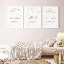 Современные исламские розовые облака Луна постер для детской