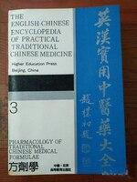 Usado inglês e chinês prático medicina chinesa. 3. bilíngue herbal prescrição ciência medicina livro