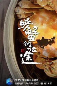 螃蟹的征途[04]