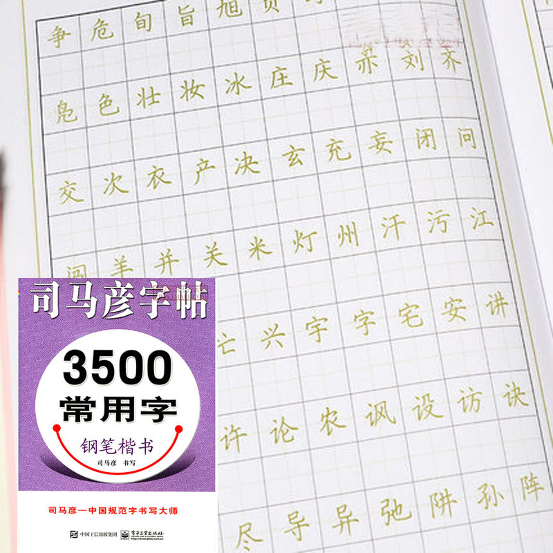 Sima Yan Pen Pencil Regular Script Copybook :3500 Chinese Common Characters Copybooks Practice Book For Adult Girls