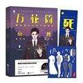 Новая книга Wan Hua Tong Nan Zhu  книга смерти калейдоскоп Xi Zi Xu Works  Молодежная Художественная книга для взрослых