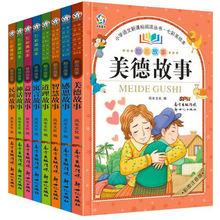 8 записей/набор записей книга с рисунком мандарина пиньинь рисунками