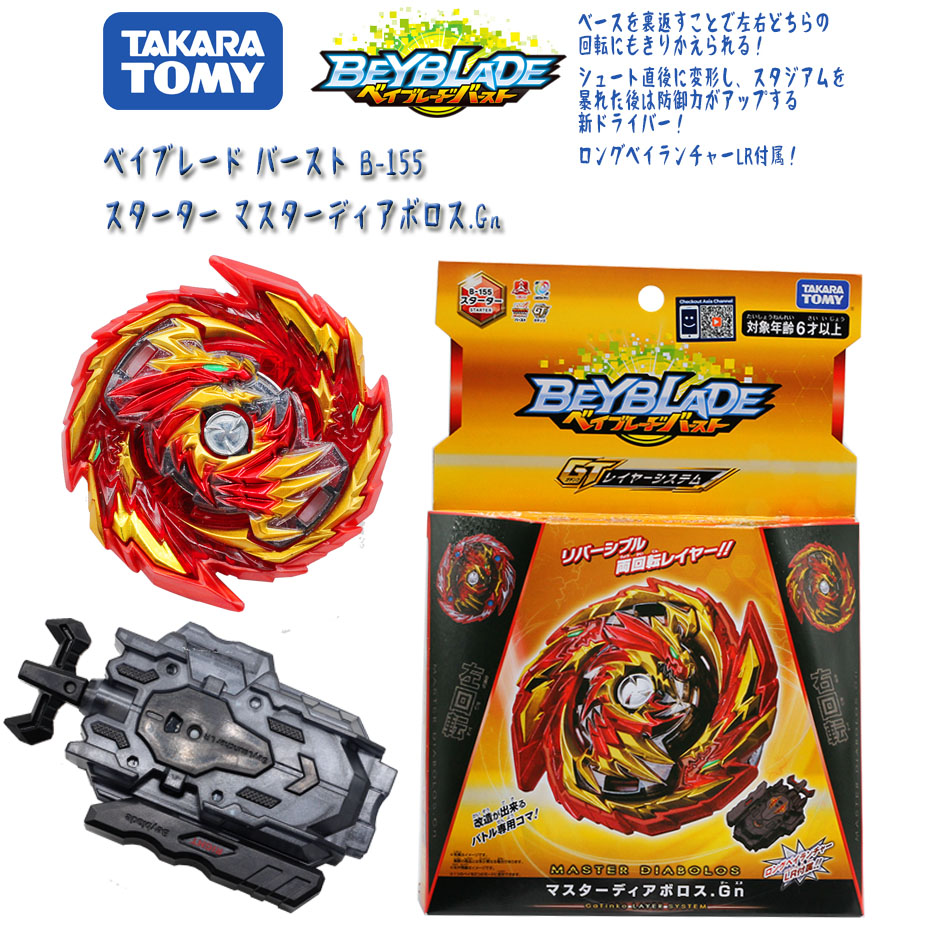 TAKARATOMY <font><b>Beyblade</b></font> Burst GOD Layer System B-102 TWIN NEMESIS.3H.UI Arena bey blade bayblade Top Spinner Toy for Children B155 image