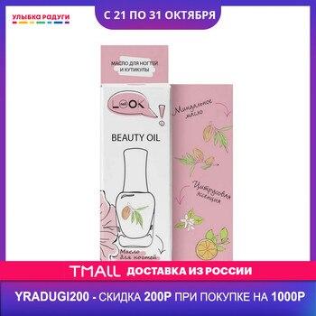 Масло для ногтей и кутикулы NailLook Complete Care Увлажнение и питание 13мл