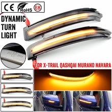 ¡Luz LED de señal de giro dinámica para Nissan x-trail T32 Qashqai J11 Murano Z52 Navara NP300... espejo lateral EU EE! UU... JP
