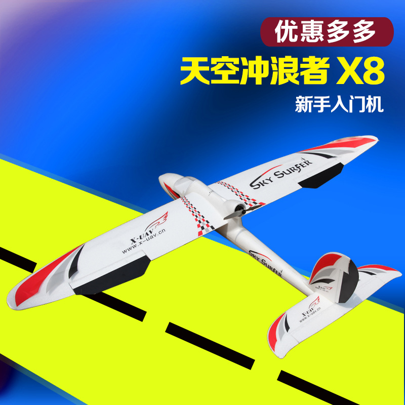 Days McNair Sky Surfers X8 Remote Control Epofpv Fixed-Wing Glider Airplane 1.4 M