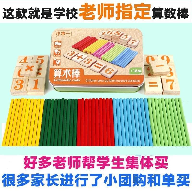 Arithmetic Textbook Stick Baby Multi-functional Counting Sticks Arithmetic Mathematics Rod Teaching Materials Kindergarten Pract