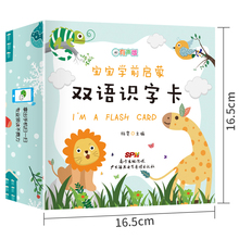 Literacy-Cards Chinese-Character Picture Learning English-Bilingual Kids Child with QR