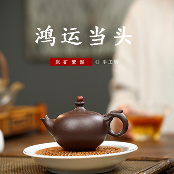 Yixing Raw Ore Purple Ink For Imprinting Of Seals Good Luck Pledge Dark-red Enameled Pottery Teapot Kungfu Online Teapot Tea Set