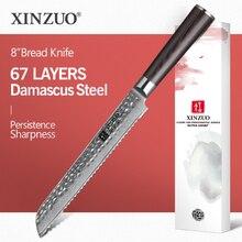 """Xinzuo 8 """"インチパンナイフ 67 層ダマスカスステンレス鋼VG10 包丁プロのケーキナイフとpakka木製ハンドル"""