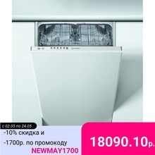 Посудомоечная машина DSIE 2B10