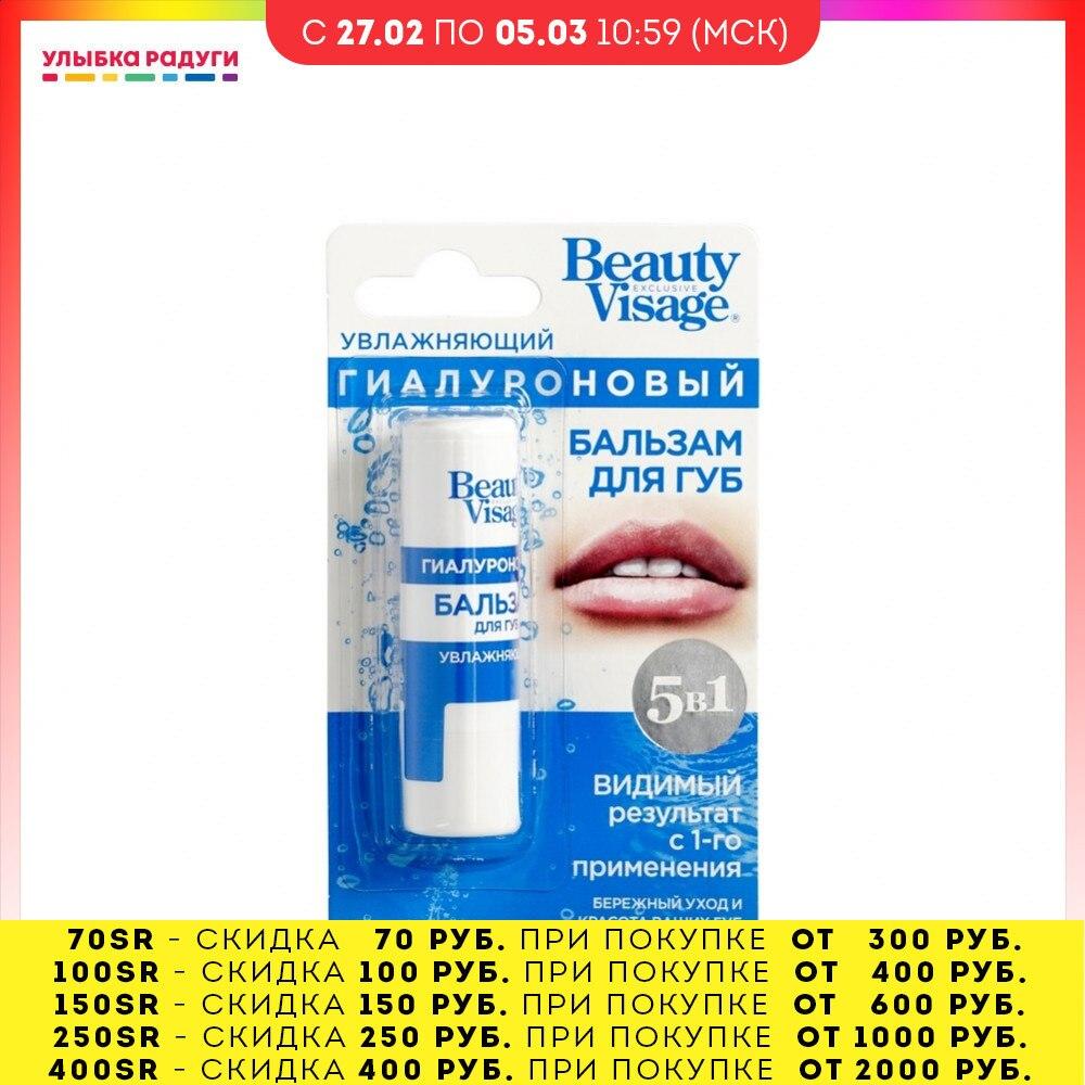 Бальзам для губ ФИТОкосметик Beauty Visage 3,6г в ассортименте|Бальзам для губ| | АлиЭкспресс