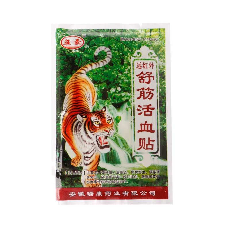 Treatment Porous Analgesic Chinese Medical Plaster Tiger Joint Pain Relief Patch Shoulder Muscle Health Care