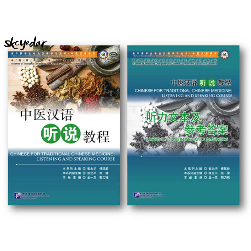 Chinese For Traditional Chinese Medicine: Listening And Speaking Course  Textbook For Foreigner Students
