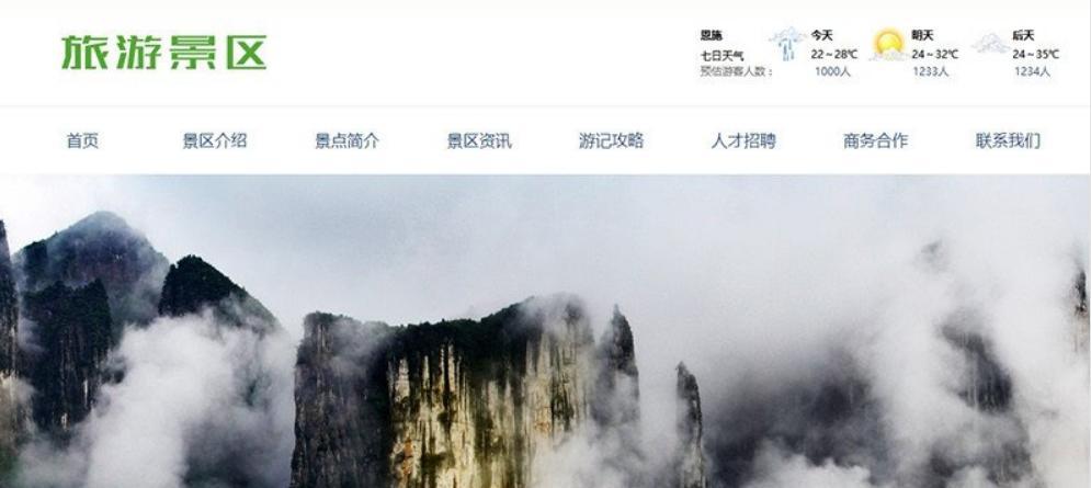 旅游景区景点旅游攻略类企业织梦模板(带手机端)
