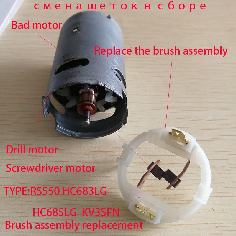 RS550|HC683LG|HC685LG|KV3SFN MOTOR Brush Assembly Replacement FOR BOSCH DEWALT HITACHI DIRLL Screwdriver Maintenance Parts