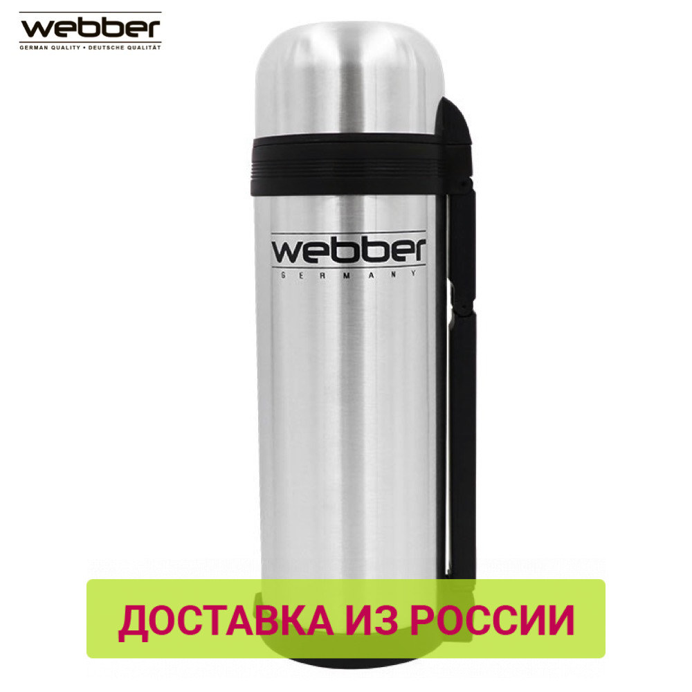 Термос WEВBER SST 1800P, универсальный, предназначен для хранения напитков, первых и вторых блюд|Вакуумные фляги и термосы|   | АлиЭкспресс