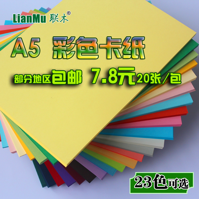 Card Paper Color Thick Handmade A5 250g G Model DIY Cardboard Handmade Reading Card Paper Business Card Paper 20