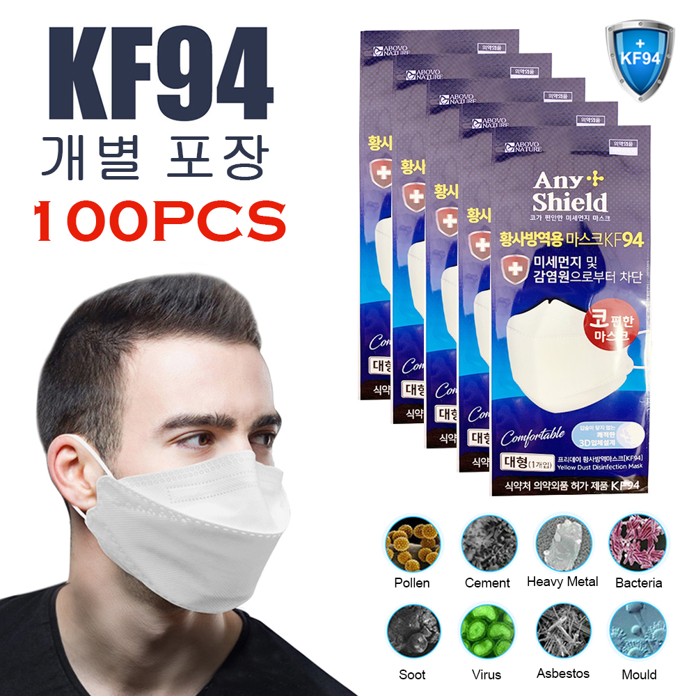 Spot Sales N95 100pcs KF94 Face Mask Individual Package Triple Filter Facial Cover Mask Professional Breathable Civil Protective