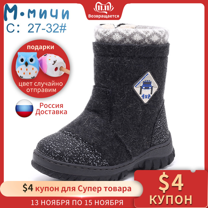 MMNun Felt Foots Children's Winter Shoes Boots For Boy 2019 Warm Winter Boots Size 23-32 ML9438