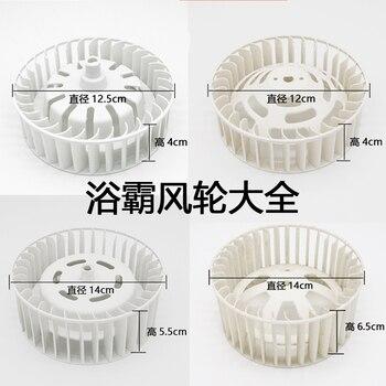 цена на 12-14cm diameter bath heater fan blade bathroom master exhaust fan impeller ventilator fan wheel exhaust motor blade