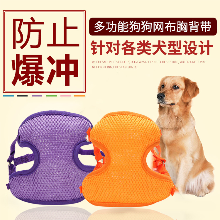 Pet Supplies Dog Car Safe Mesh Chest And Back With Multi-functional Net Clothing Chest And Back