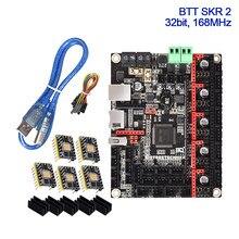 Bigtreetech btt skr 2 32bit placa de controle tmc2208 tmc2209 uart tmc5160 peças impressora 3d cr10 ender3 atualização skr v1.4 turbo tft35
