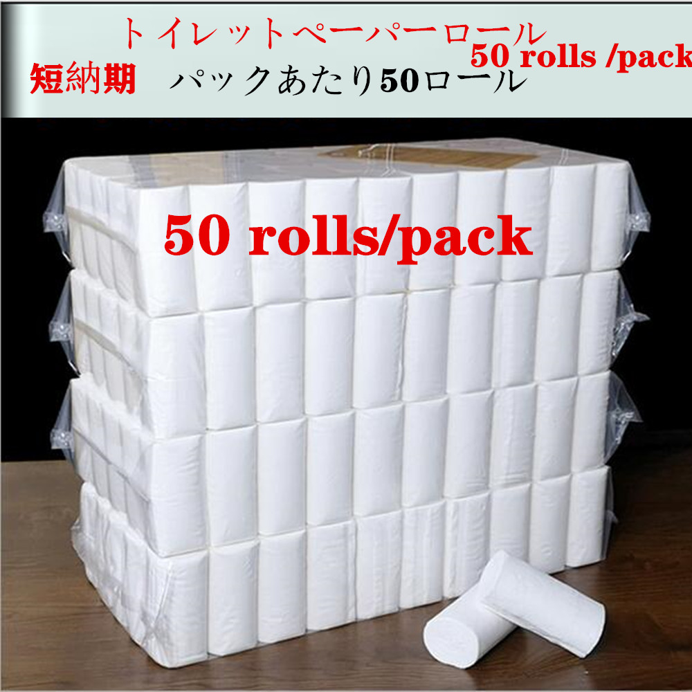 50Rolls/Lot Fast Shipping Toilet Roll Paper 4 Layers Home Bath Toilet Roll Paper Primary Wood Pulp Toilet Paper Tissue Roll