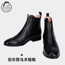 Cavassion  Cowhide Riding Boots,  Chelsea Equestrian Boots,Professional Riding Boots, One Pedal Boots Jodhpur