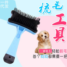 Pet Dog Cat Brush For Cats Puppy Gatos Accessories Grooming Comb Products For Small Dogs
