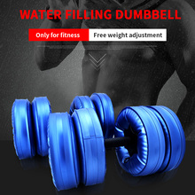 Fitness Equipment Training Arm Muscle  Fitness Water-Filled Dumbbell Fitness Adjustable Convenient Water Injection Dumbbell arm injection intradermal injection arm arm intradermal injection model intradermal injection training sleeve gasen nsm0023