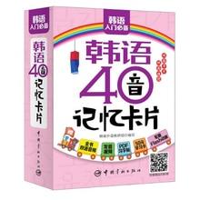 Korean 40-Tone Card Learn Self-Study From Scratch Memory Mantras Standard Elementary Pronunciation Vocabulary Sentences Books