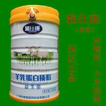 Goat Milk Protein Powder Probiotics 720 1000 Packaging Seal Sugar Soy Protein Isolate (SPI) Ya Shi Kang 2018.01.02 GB/T 29602