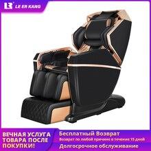 LEK 988J elektrikli süper lüks 148CM SL manipülatör masaj koltuğu tam vücut ev ofis çok fonksiyonlu sıfır yerçekimi sandalyeler kanepe