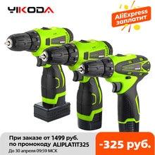 YIKODA tournevis électrique 12V 16.8V 25V, perceuse sans fil, batterie au Lithium Rechargeable, Mini outils de pilote électrique sans fil