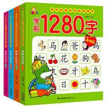 Livros 2-6 anos de idade crianças alfabetização ver fotos cartão do bebê aprendizagem precoce libros livres iluminação chinesa livro arte