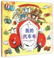 Lin's Choice of the World Classic Picture Book: My Car Book (китайское издание)