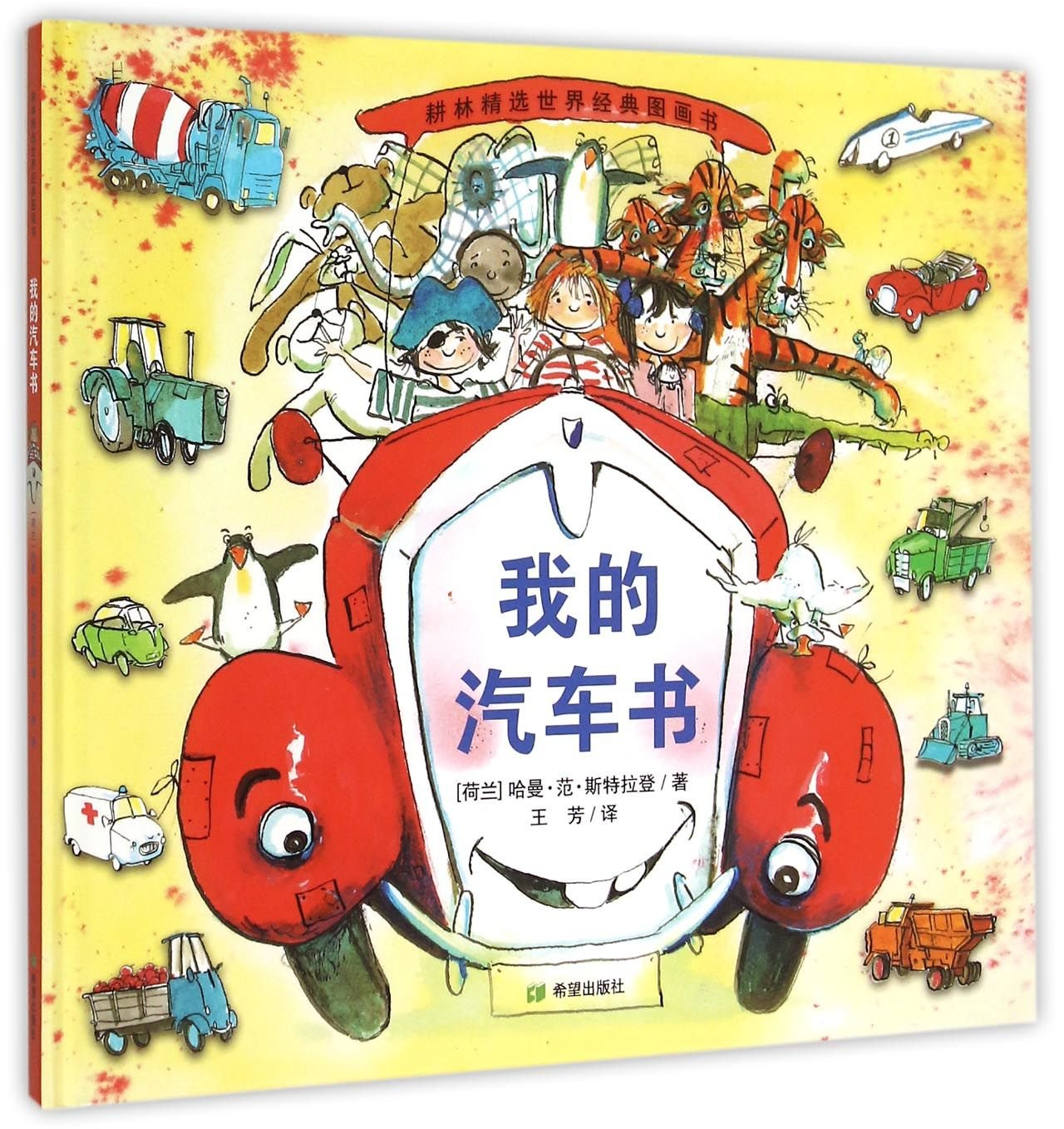Lin's Selection Of The World Classic Picture Book:My Car Book (Chinese Edition)
