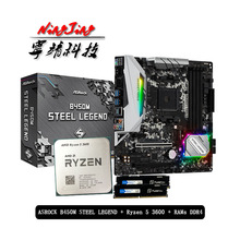 LEGEND Cooler 3600-Cpu Ddr4 2666mhz B450M Pumeitou ASROCK Ryzen Socket-Am4 R5 AMD STEEL