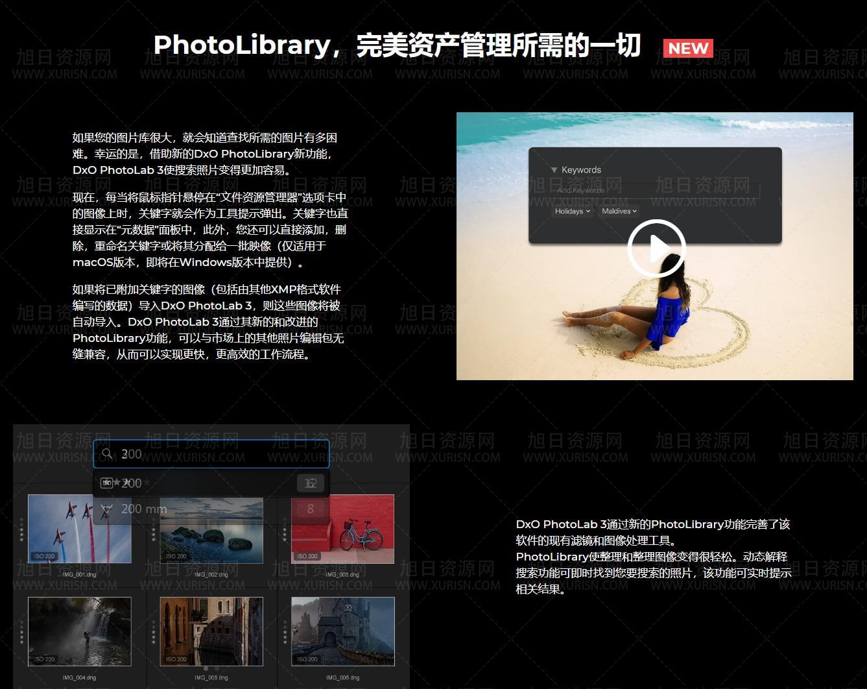 VIP资源-照片后期处理软件DxO PhotoLab 3.3.0 Build 4391 中文汉化版(14)
