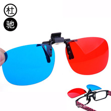 Hot Selling 3D Glasses Red And Blue Special Offer Sunglasses