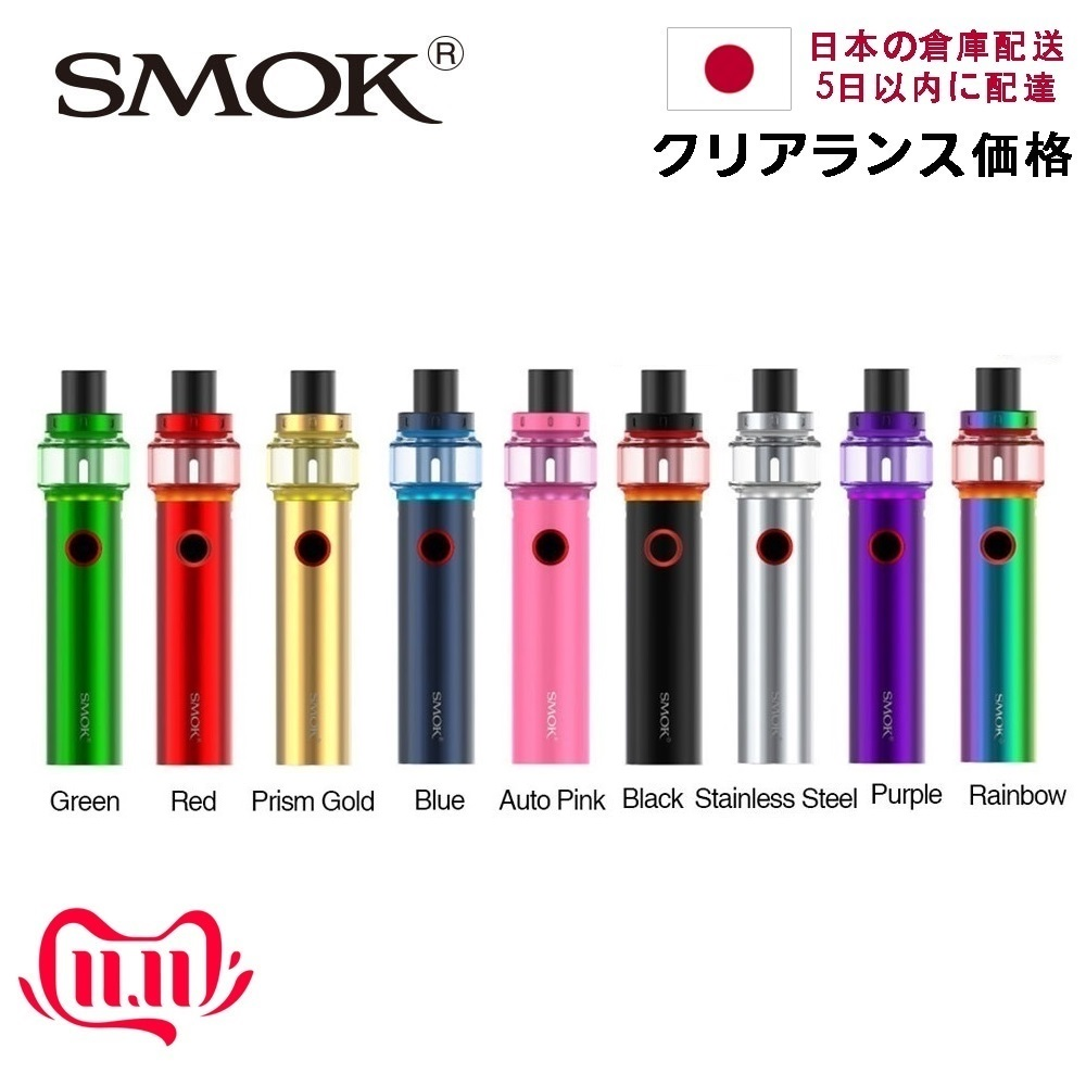 Clearance !! Japan Warehouse Original SMOK Vape Pen 22 Light Edition W/ 1650mAh Battery & 4ml Atomizer Vape Pen Kit Vs Stick V8