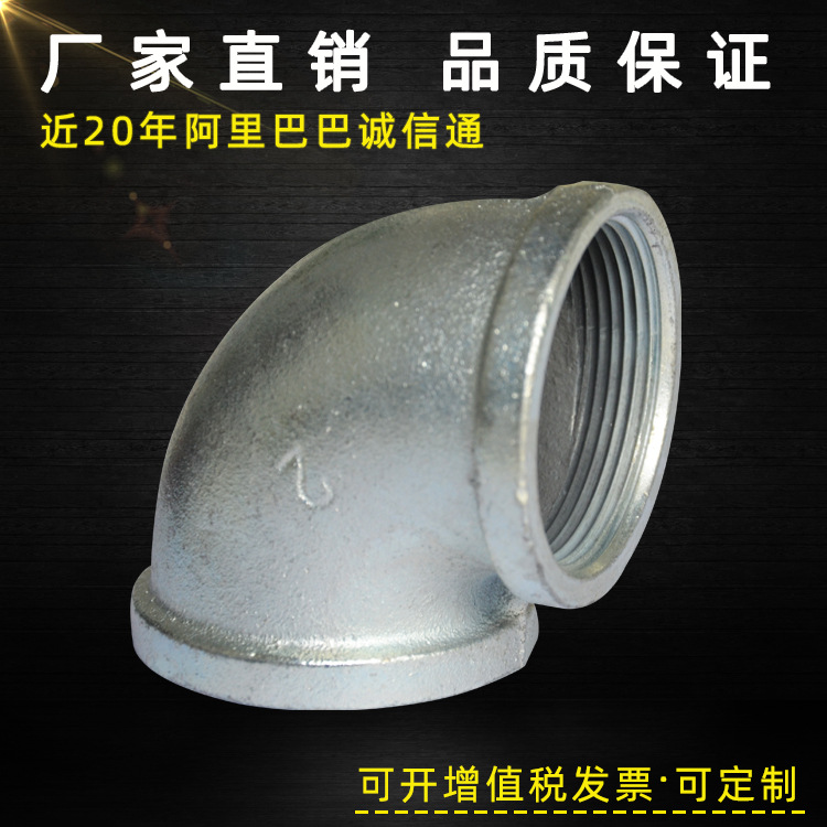 Malleable Iron Teeth Elbow Galvanized Internal Thread Elbow Cast-iron Elbow Place Of Origin Supply Of Goods Crafts Plumbing Pipe