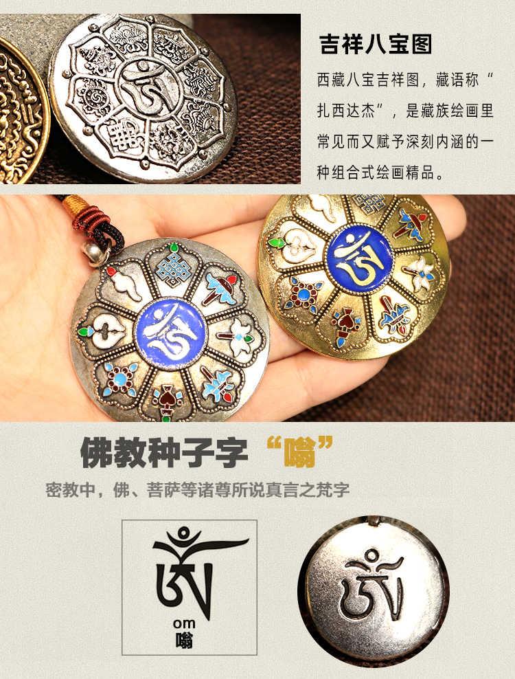 Тибетский Стиль охранное устройство с поясной пластиной переноски Будды лицензированный автомобиль и Висячие Будды продукты девять дворцов и восемь диаграм бренда в Вэньшу Тибет