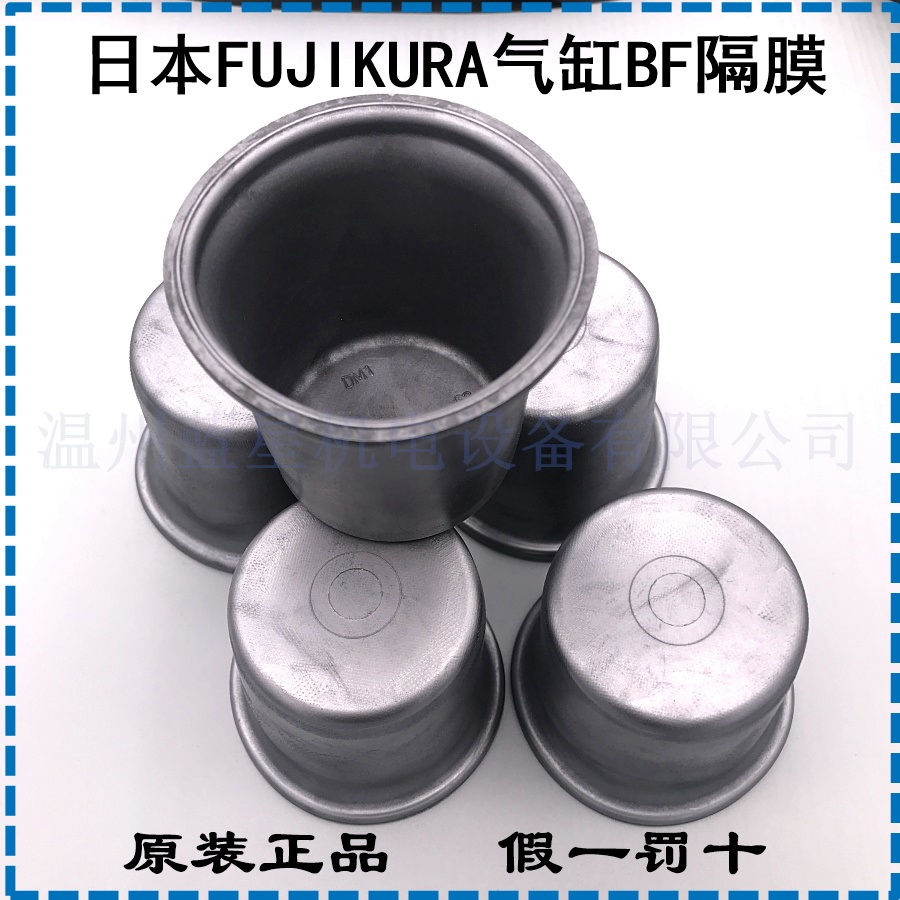 Original Japan Fujikura rattan low friction cylinder cylinder 63mm diaphragm air bag liner BF diaphragm cup