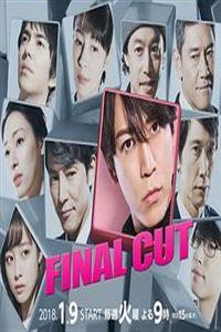FINAL CUT[完结]