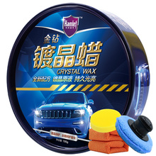 Hamlet 195g gold plate crystal wax general color paint shinning and long protection polishing stain resist easy use