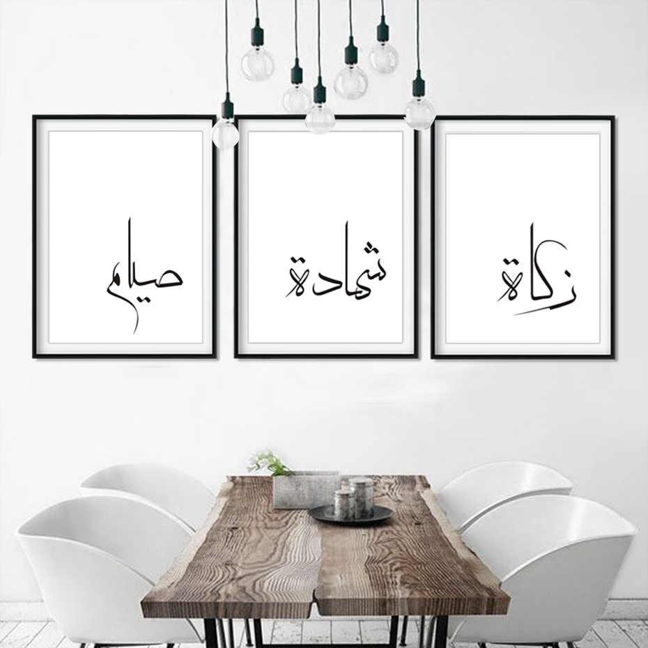 Islamic Calligraphy Subhanallah Alhamdulillah Allahuakbar Canvas